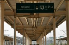 绵阳火车站周边