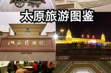 太原旅游图鉴