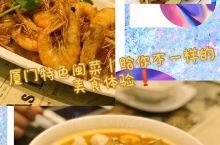厦门特色闽菜|给你不一样的美食体验