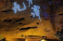 九龙潭的夜景灯光秀真的出乎意料,全程约50分钟,五彩斑斓的灯光映射着两岸的树木,小橡皮艇在不宽的水道