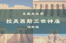 埃及旅行|拉美西斯三世神庙与哈布城的辉煌