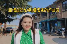 淄博自驾之旅|唐库文创园,免费网红拍照地