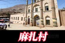 到吐峪沟麻扎村,就能想象当年的楼兰古城