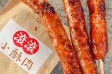 南京|新街口12💰一根的爆汁烤肠配大蒜🧄太香了‼️  新街口这家小酥肉专门店现在新推出了来自台湾大的