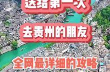 送给第一次去贵州旅游的朋友!超详细的旅游攻略#中秋国庆出游打卡 #轻奢旅行 #网红打卡地