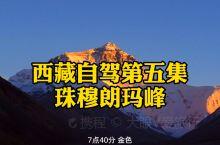 珠穆朗玛峰 西藏阿里自驾详细攻略 第5集