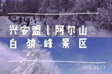 兴安盟丨阿尔山下,白狼峰。