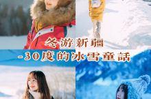 零下30度,去新疆遇见一场冰雪童话
