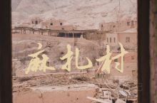 吐峪沟 人去楼空的中国第一土庄