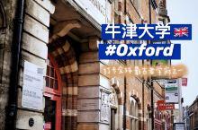 牛津//没有围墙的大学城(Part1)
