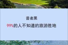 十一去云南这个地方必须去
