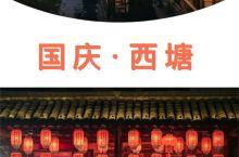 十一假期🇨🇳玩转西塘💯最强攻略