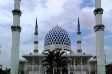 马来西亚的蓝清真寺