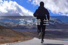 西藏自驾攻略,不能错过得雪山圣地-普兰