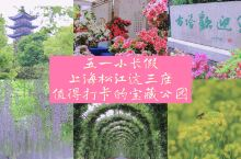 五一小长假上海松江这三座春色撩人的公园