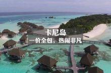 一价全包,马尔代夫老牌酒店🇲🇻卡尼岛