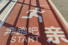 打卡芜湖最长跑道,来与中国女飞人偶遇吧!