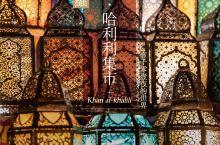 『众神国度,不朽埃及』之汗·哈利利集市