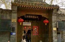 史家胡同博物馆印象