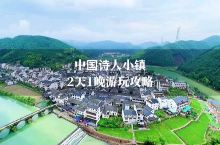 2天1晚中国诗人小镇帮你们整理好了