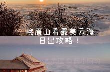 三天两夜乐山-峨眉山旅游攻略(峨眉山篇)
