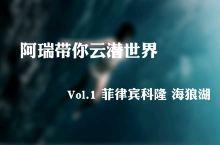 阿瑞云潜世界Vol.1 菲律宾科隆海狼湖