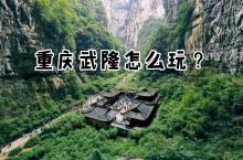 重庆武隆|看天生三桥,实用游玩攻略