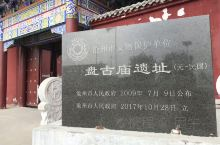 乡村里的传奇 河北青县,盘古乡盘古村。赫然留存着一个远古大神的庙宇—-盘古庙!庙宇始建于元代。但是传