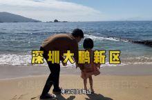 深圳私藏度假地原来在大鹏新区