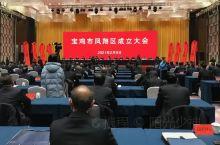 宝鸡·陕西 2021年2月9日,陕西省宝鸡市凤翔县撤销,成立陕西省宝鸡市凤翔区