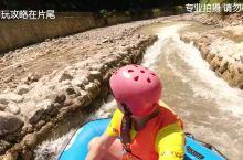 2 'N发现四川一个漂流避暑的宝藏地,