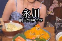 永川有没有喜欢吃日料的小姐妹啊!