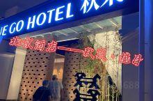 北京6天带老人旅游攻略-酒店篇  上一篇