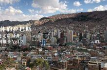玻利维亚拉巴斯