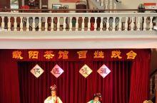 老茶馆的风情 潮州看戏喝茶,载阳茶馆,潮州首个配备戏台的传统茶馆 坐在茶馆喝茶聊天、观赏潮剧、宛如时