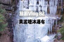 黄泥塘瀑布,夏季游泳潜水,冬季冰瀑