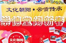《北京崇德堂闹新春~文化传承牛转乾坤》