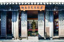 黎里古镇柳亚子纪念馆