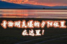 青海湖的存在为青海增色不少,因地处高原,更是令人神往。自驾环湖是大多数人的第一选择,我们也都知道看日