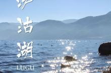 泸沽湖丨本地人教你正确的打卡方式