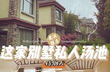 【武汉周边亲子游】踏青温泉之旅
