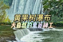 黄果树瀑布——释放心中的山水情结