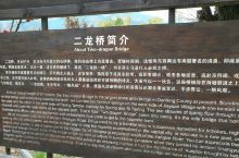 二龙桥景区