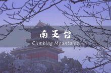 【南五台】探寻秦岭的冰雪秘境
