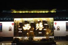 欣赏西塘古镇的夜景,人生最惬意之事