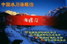 #中国冰川海螺沟