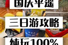 又见平遥|国庆平遥3日游攻略,100%