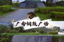 云南文山广南的铜鼓广场