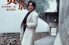 北京·初冬的雨后才是清漪园该有的模样