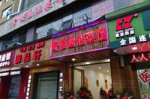 很久没去明秀西路的滨都美食广场了,前天过去吃饭,因为有家新店开业了,就是临街的奇怪园湘菜馆。从包厢往